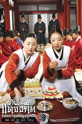 Dae Jang Geum แดจังกึม จอมนางแห่งวังหลวง [พากย์ไทย]