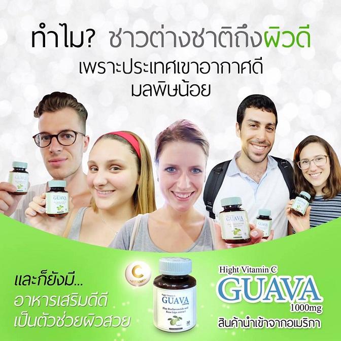ผลการค้นหารูปภาพสำหรับ guava high vitamin c 1 000 mg