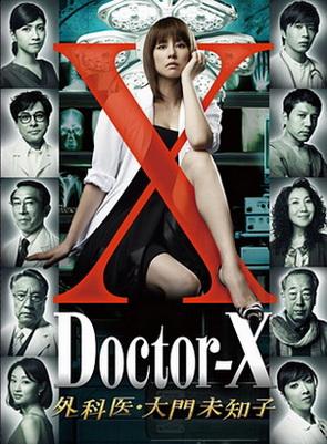 Doctor X Season 1 ด็อกเตอร์ เอ็กซ์ ( EP. 1-8 END ) [พากย์ไทย]