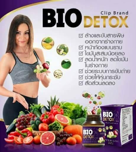 Bio Detox, Bio Detox ของแท้, Bio Detox ราคาส่ง, Bio Detox ดีมั้ย, Bio Detox รีวิว, ขายBio Detox, Bio Detox pantip, Bio Detox ราคา