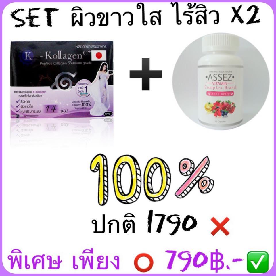 Setผิวขาวใสสุขภาพดี k-kollagen+assez