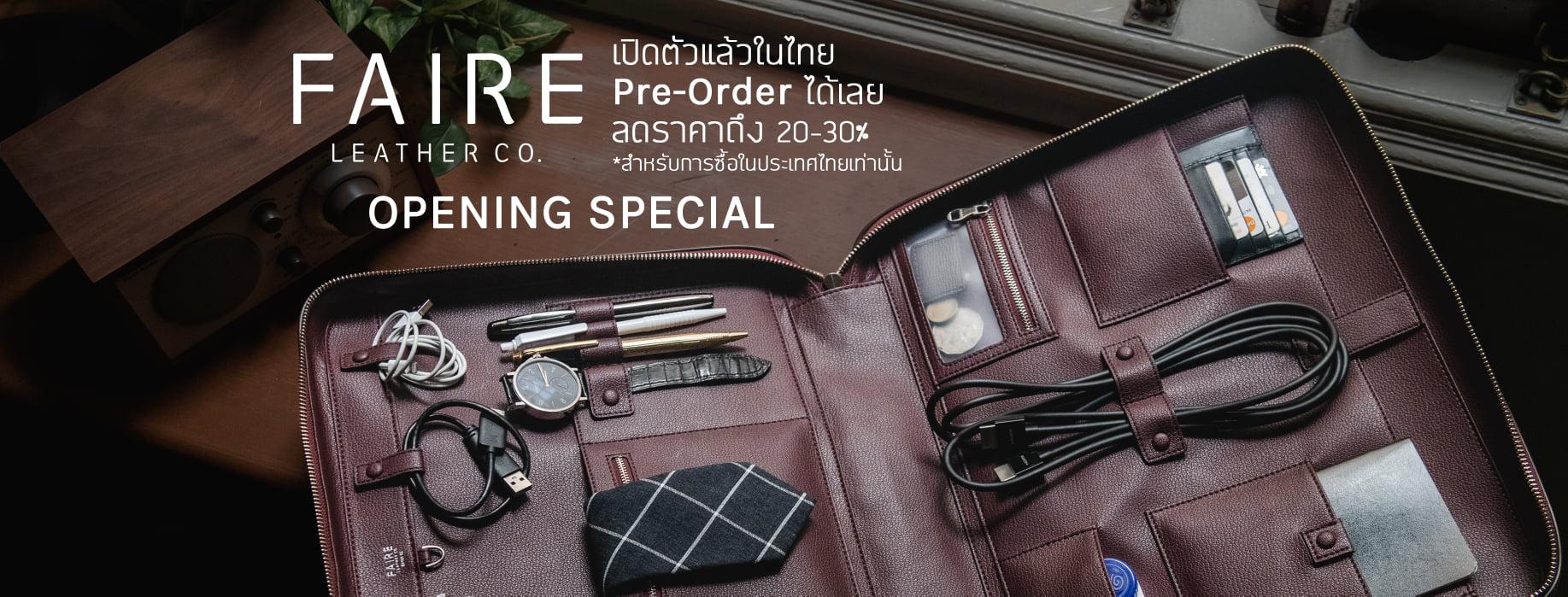 Faire กระเป๋าหนังนำเข้า ลดสูงสุด 30% จัดส่งฟรี