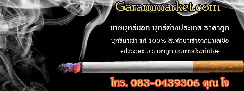 ขายบุหรี่ต่างประเทศ บุหรี่นอก บุหรี่นอกราคาถูก ราคาส่ง ขายบุหรี่นอก บุหรี่skl ราคาบุหรี่