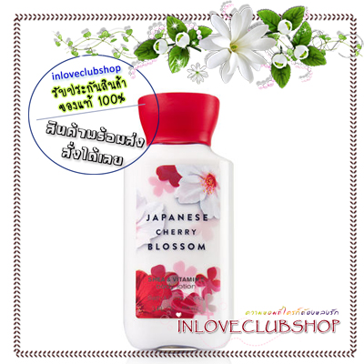 Bath & Body Works / Travel Size Body Lotion 88 ml. (Japanese Cherry Blossom)