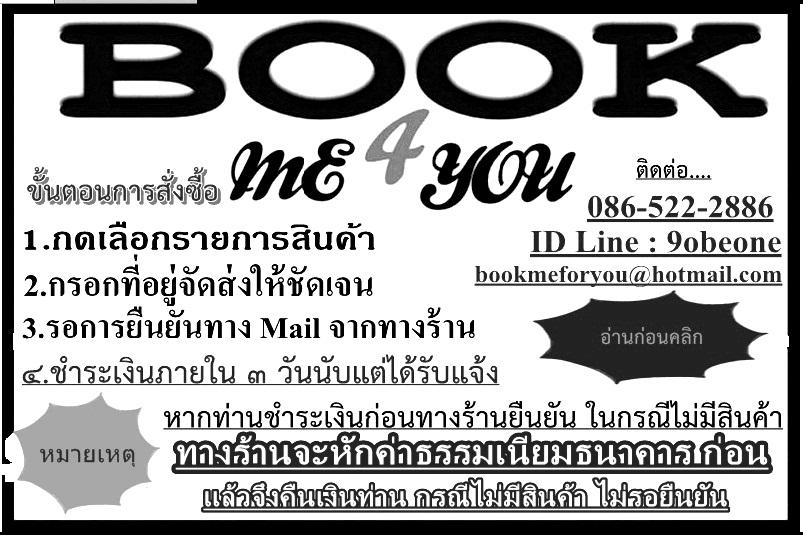 bookmeforyou