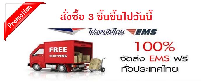 ส่งฟรีทั่วไทย