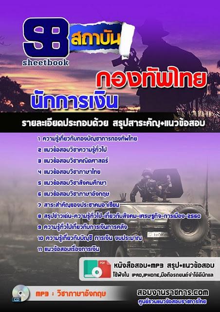 แนวข้อสอบ กลุ่มตำแหน่ง การเงิน กองทัพไทย