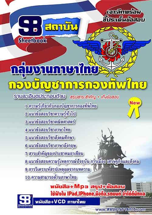 แนวข้อสอบ กลุ่มงานภาษาไทย กองบัญชาการกองทัพไทย