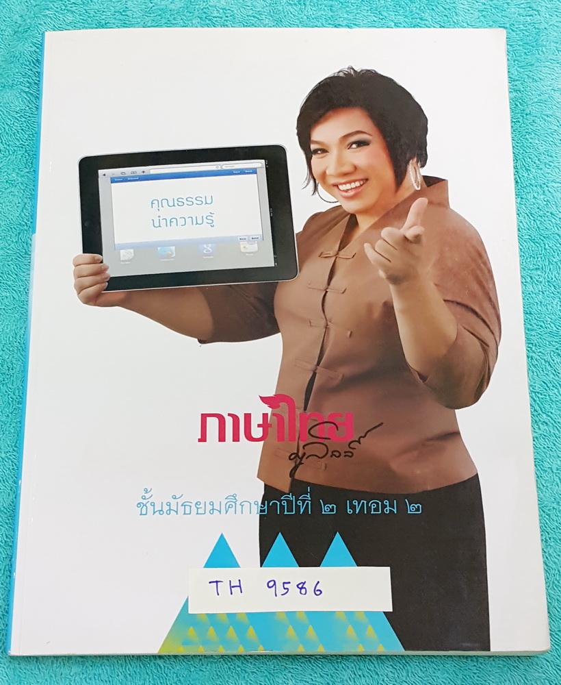 ►ครูลิลลี่◄ TH 9585 ภาษาไทย ม.2 เทอม 2 จดเกินครึ่งเล่ม มีสูตรลัดและสูตรท่องจำของครูลิลลี่ รวมถึงข้อยกเว้นพิเศษ ท่องจำแล้วนำไปใช้ได้เลย อ่านง่าย เล่มหนาใหญ่มาก