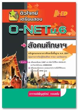 ติวโจทย์เตรียมสอบ O-NET ม.6 สังคมศึกษาฯ