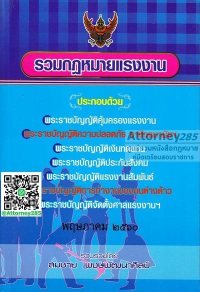 รวมกฎหมายแรงงาน สมชาย พงษ์พัฒนาศิลป์