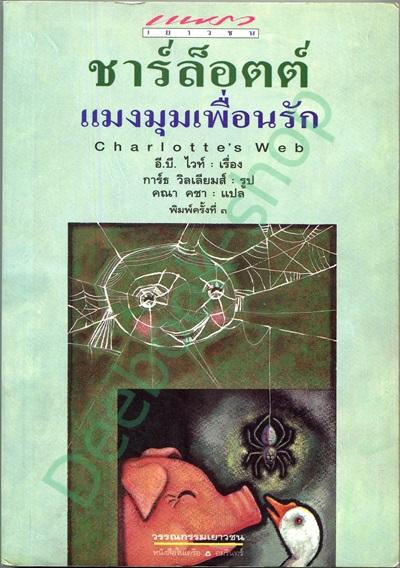 ชาร์ล๊อตต์ แมงมุมเพื่อนรัก