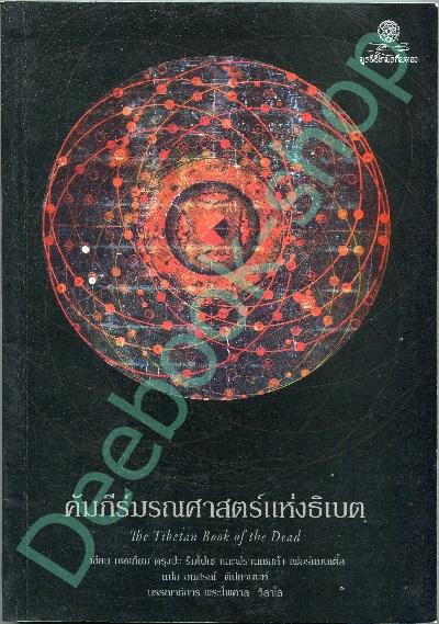 คัมภีร์มรณศาสตร์แห่งธิเบต