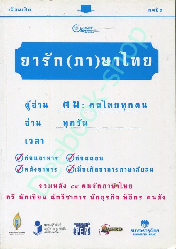 ยารัก(ภา)ษาไทย