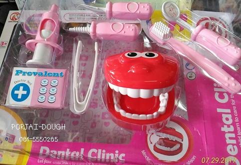 ชุดหมอฟัน
