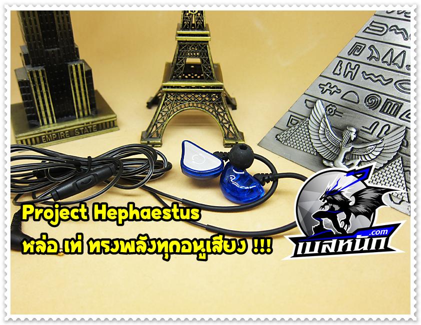 Project Hephaestus Inear mod (BLUE)