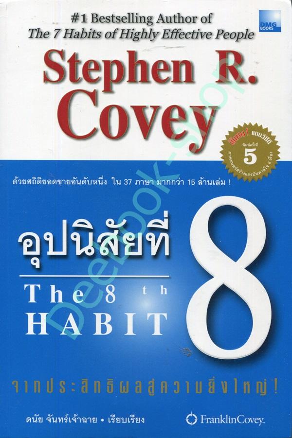 อุปนิสัยที่ 8 : จากประสิทธิผลสู่ความยิ่งใหญ่ : The 8 th Habit : From Effectiveness to Greatness