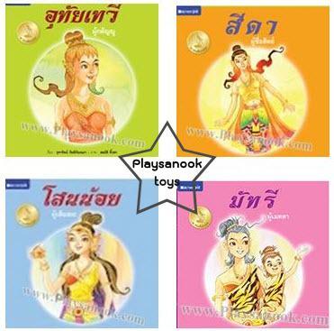 SB-044 หนังสือชุดนิทานพื้นบ้านไทย