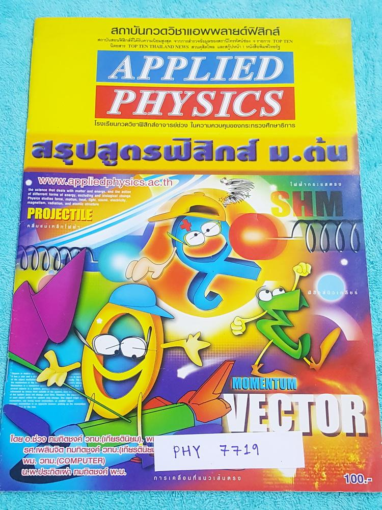 ►อ.ประกิตเผ่า แอพพลายฟิสิกส์◄ PHY 7719 สรุปสูตรฟิสิกส์ ม.ต้น ม.1-2-3 เนื้อหาตีพิมพ์สมบูรณ์ทั้งเล่ม มีจดโน้ตบางหน้า ขายเกินราคาปก หนังสือมีขนาด 21 *29.5 *0.35 ซม.