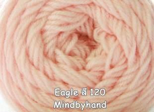 ไหมพรม Eagle กลุ่มใหญ่ สีพื้น รหัสสี 120