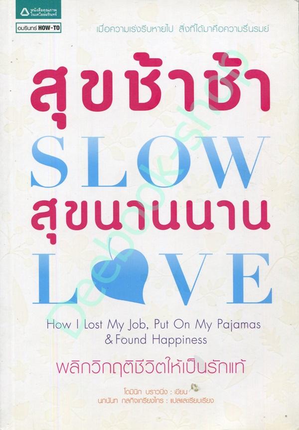 สุขช้าช้า สุขนานนาน slow love