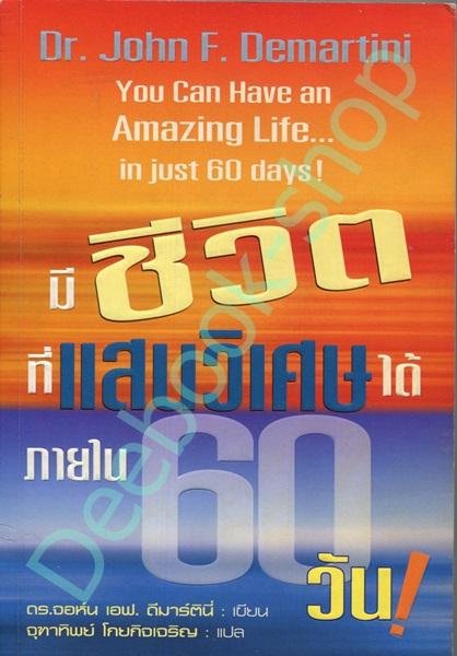 มีชีวิตที่แสนวิเศษได้ภายใน 60 วัน