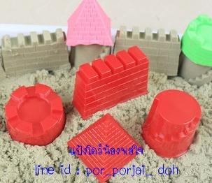 ของเล่นทราย ชุดกำแพง ปิรามิด
