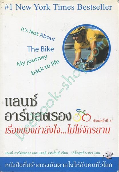 เรื่องของกำลังใจ...ไม่ใช่จักรยาน
