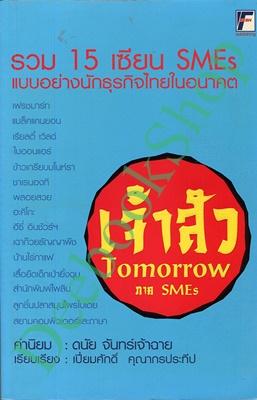 เจ้าสัว Tomorrow ภาค SMEs