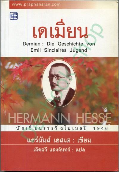 เดเมียน Demian