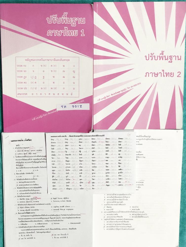 ►ครูหญิง◄ TH 301Z ปรับพื้นฐานภาษาไทย เล่ม 1,2 ระดับชั้น ม.ต้น + ชีทเสริมที่แจกในคอร์สรวม 12 ชุด ในหนังสือมีสรุปเนื้อหาหลักภาษา และวรรณคดีของระดับชั้นม.ต้น มีเทคนิคลัดการจำเยอะมาก จดครบเกือบทั้งเล่ม จดละเอียดทั้งเซ็ท เนื้อหายากลึกถึงเตรียมตัวสอบเข้า ม.4 ร.