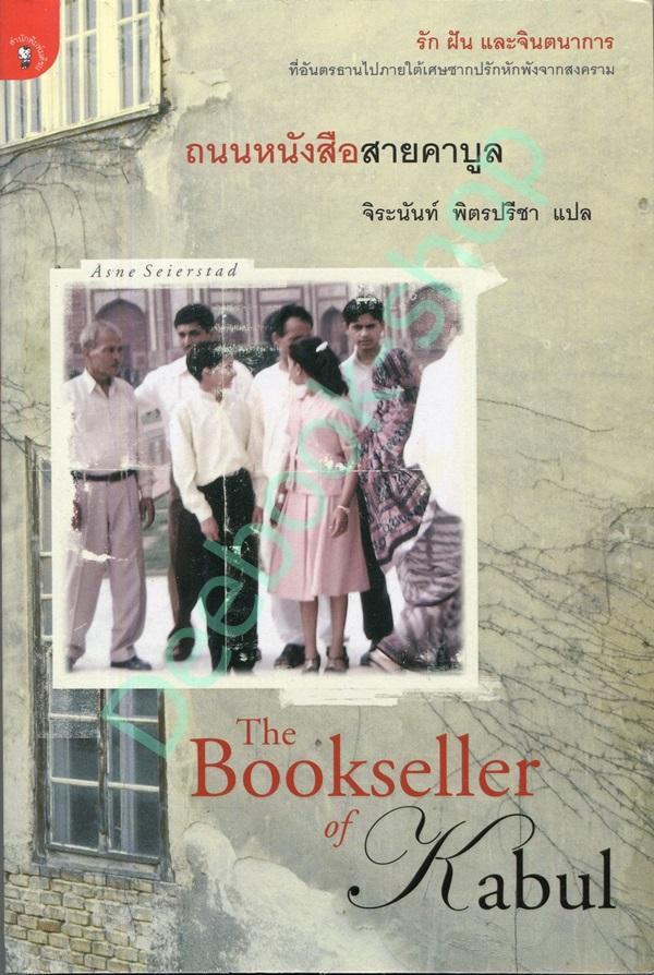 The Bookseller of Kabul ถนนหนังสือ สายคาบูล