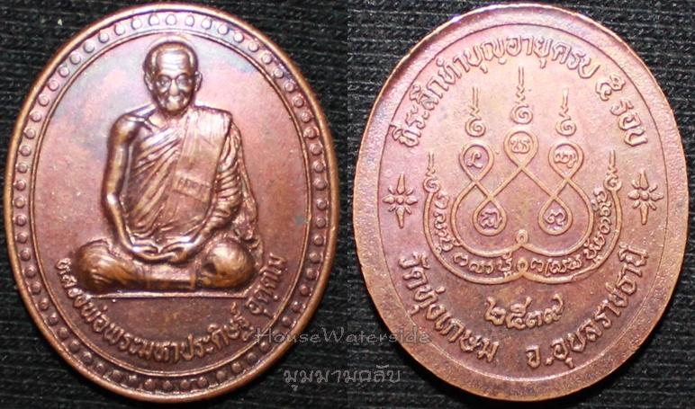 เหรียญหลวงพ่อพระมหาประดิษฐ์ อุตตโม ที่ระลึกทำบุญครบ 5 รอบ วัดทุ่งเกษม ปี 2539