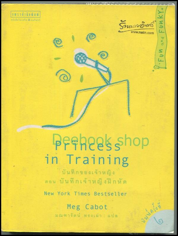 Princess in Training บันทึกของเจ้าหญิง ตอนบันทึกเจ้าหญิงฝึกหัด