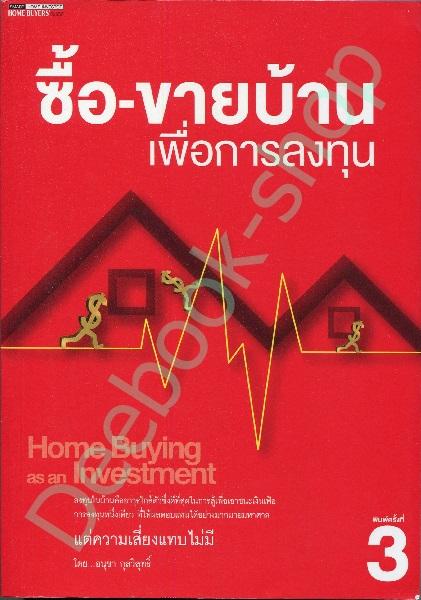 ซื้อ-ขายบ้านเพื่อการลงทุน