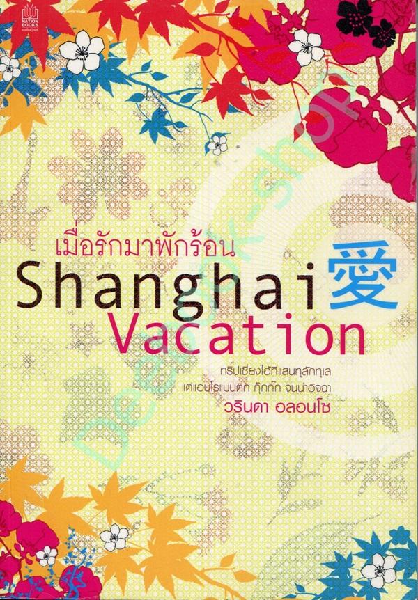 เมื่อรักมาพักร้อน Shanghai Vacation