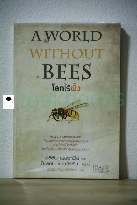 โลกไร้ผึ้ง : A World Without Bees