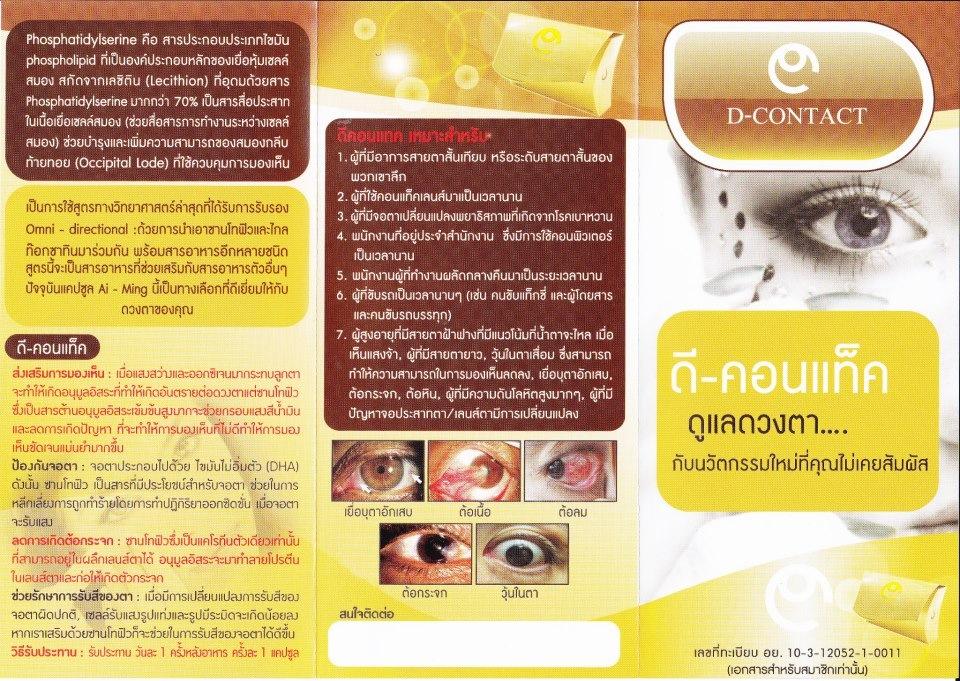 ดีคอนแทค D-Contact ดีคอนแทค D-Contact ราคาส่ง ดีคอนแทค D-Contact ของแท้