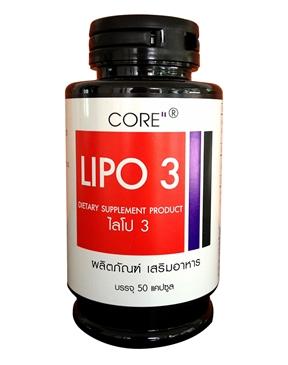 LIPO 3 ไลโป3 Core ลดน้ำหนัก