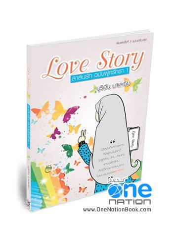 หนังสือ Love Story สาสน์รัก ฉบับผู้ศรัทธา 1