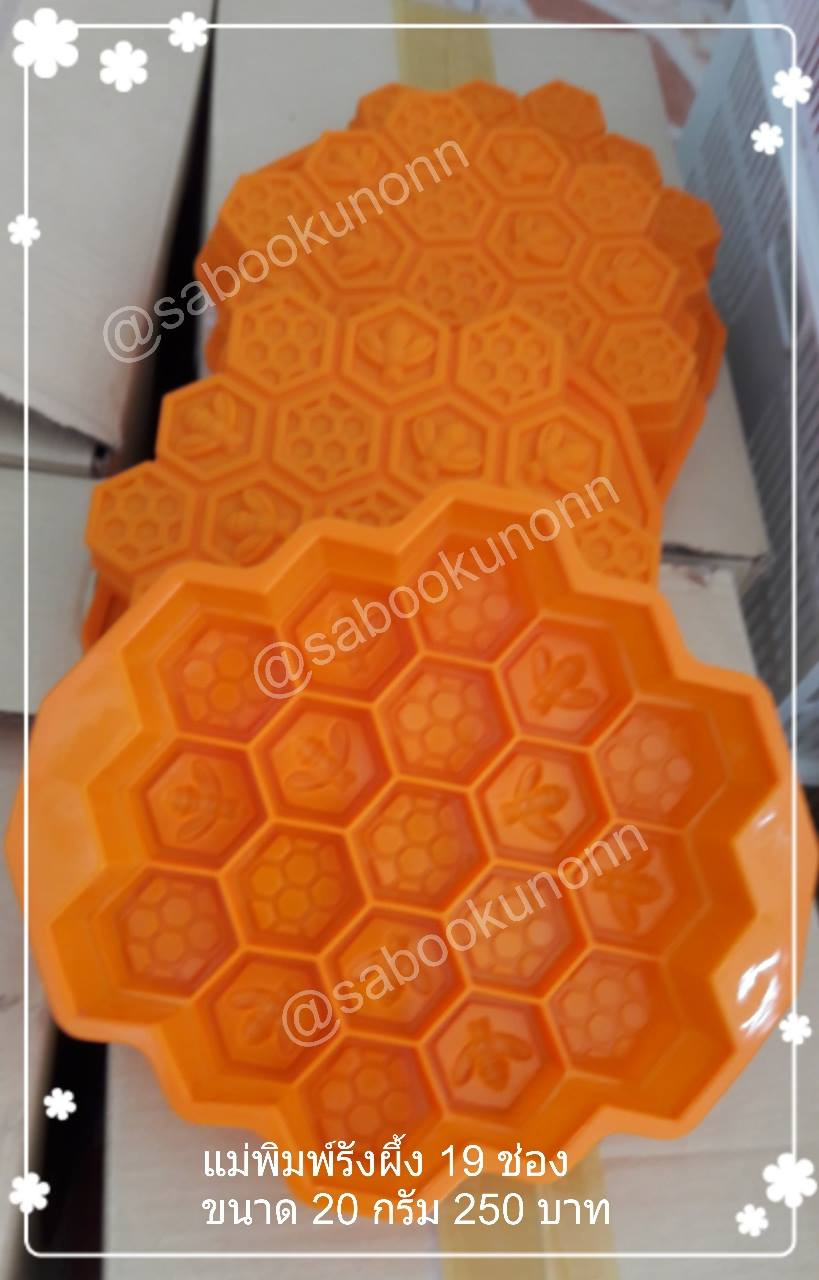 แม่พิมพ์รังผึ้ง 19 ช่อง 20 กรัม