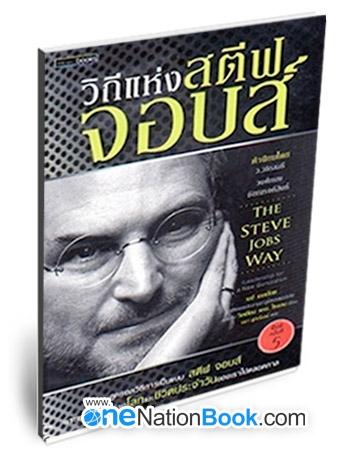 หนังสือ วิถีแห่งสตีฟจอบส์