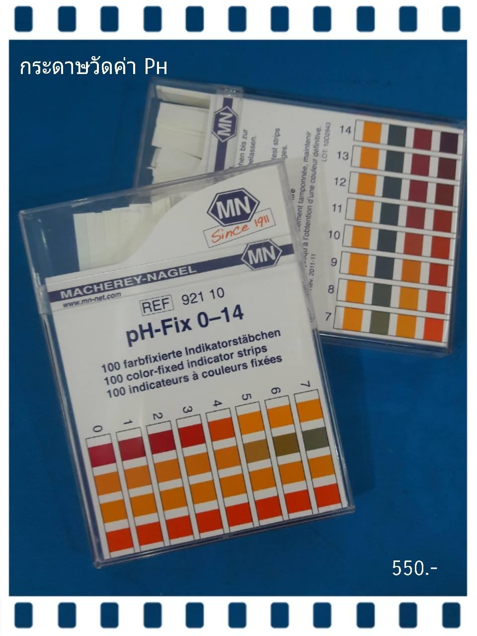 กระดาษวัดค่า Ph ใช้วัดค่าความเป็น กรด-ด่าง ของผลิตภัณฑ์ 550 บาท