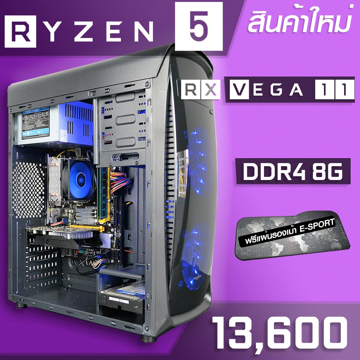 AMD RYZEN 5 2400G | DDR4 BUS 2400 8G | 1TB 7200RPM
