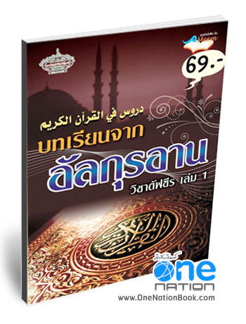 หนังสือ บทเรียนจากอัลกุรอาน เล่ม 1