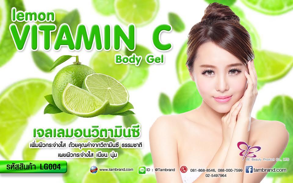 เจลเลมอนวิตามินซี Lemon Vitamin C Body Gel : สำหรับทำแบรนด์และแบ่งบรรจุ