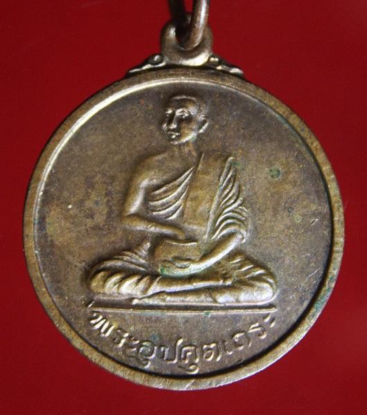 เหรียญพระอุปคุต จกบาตร วัดพระพุทธธรรมรังษี จ.นครปฐม