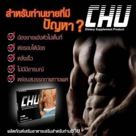 CHU ชู (อาหารเสริมผู้ชาย)