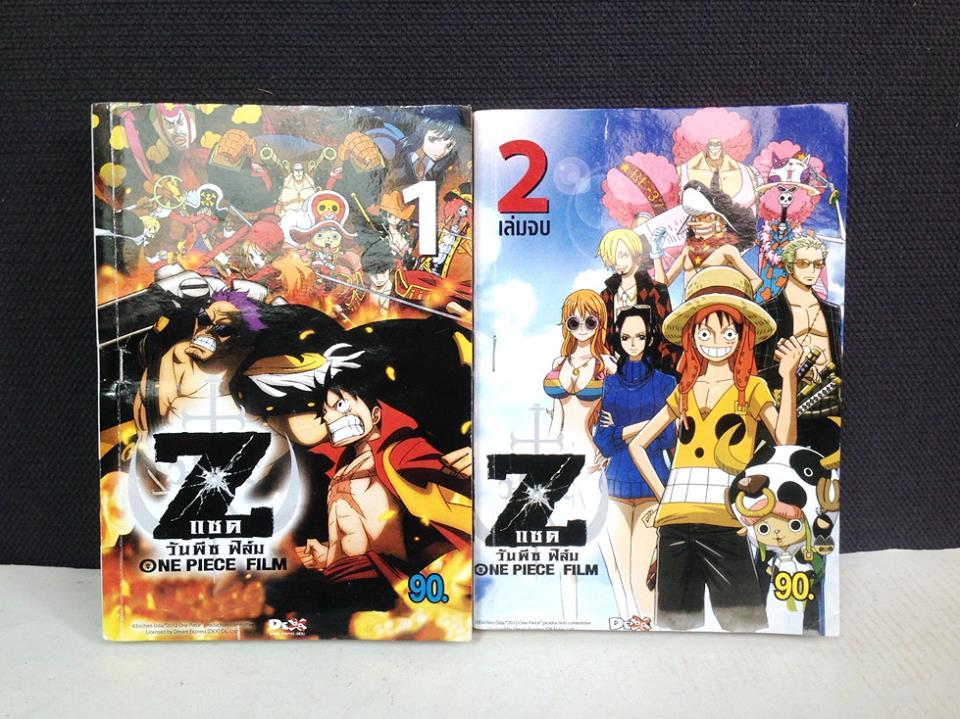 One Piece Fillm Z 2เล่มจบ