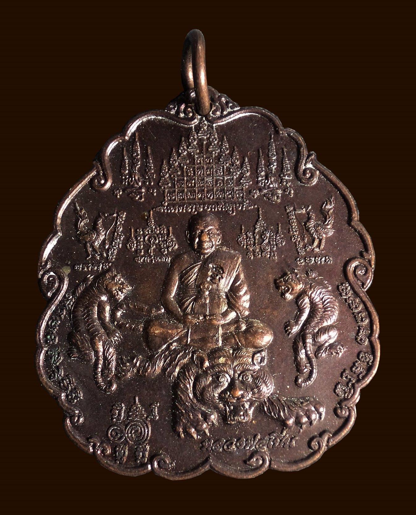 เหรียญพิธีไหว้ครู หลวงพ่อเปิ่น วัดบางพระ จ.นครปฐม ปี2554